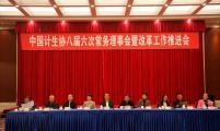 中国计生协八届六次常务理事会暨改革工作推进会在京召开