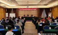 湖南省长沙市举办第一期青春健康教育师资和主持人培训班