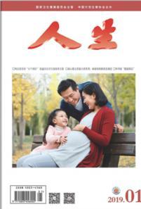 人生杂志2019年 第1期