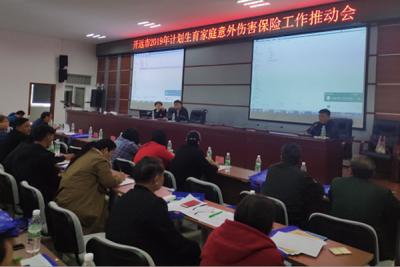 云南省开远市召开2019年计划生育家庭意外伤害保险工作推动会