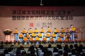 浙江省计生协赴兰溪开展宣传倡导和走访慰问活动