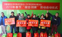 """安徽省驻京流动人口威廉希尔登录协联合会启动""""接您回家""""活动"""