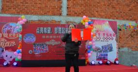 """安徽省宿松县计生协举办""""点亮希望.梦想起航""""儿童新春联欢会"""