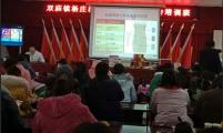安徽省太和县双庙镇举办孕期保健知识讲座