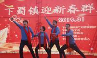 迎新春联欢会——新时代文明实践在下蜀