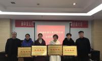 江苏省扬中市召开2018年度生育关怀行动总结表彰会