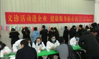 """""""暖在江城•把建康带回家""""关怀关爱新市民专项活动走进企业"""