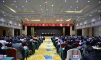 陕西省威廉希尔登录协召开全省威廉希尔登录协工作会