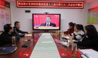 陕西省靖边县计生协组织集体收看十三届全国人大二次会议开幕会
