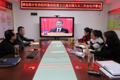 陕西省靖边县威廉希尔登录协组织集体收看十三届全国人大二次会议开幕会