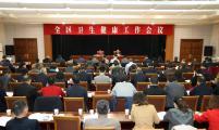 山东省济南市历城区召开卫生健康工作会议