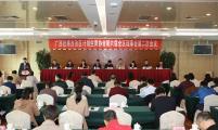 广西区计划生育协会第六届全区理事会第二次会议在南宁召开