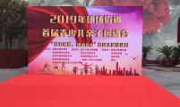 湖北省武汉市江岸区球场街道威廉希尔登录协开展亲子趣味运动会