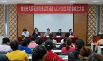 重庆市大足区杰利来流动人口计划生育协会正式成立