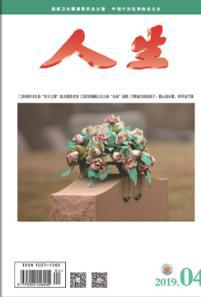 人生杂志2019年 第4期