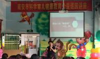 2019年福建泉州南安市科学育儿公益巡回讲座正式开讲