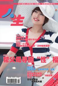 人生杂志2013年 第1期免费阅读