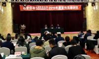 河北省石家庄市威廉希尔登录协举办2019年度宣传员培训班