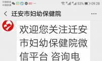 河北省迁安市计生协宣传服务有新意,微信公众号成了工作大舞台!