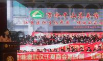 湖北省威廉希尔登录协召开工作品牌展示会,25个品牌单位亮相展风采