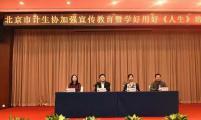 北京市威廉希尔登录协举办加强宣传教育暨学好用好《人生》培训班