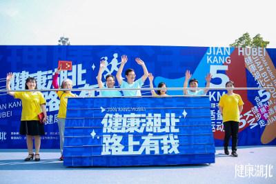 """湖北省威廉希尔登录协与15部门联合启动""""健康进万家""""活动"""