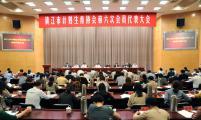 江苏省镇江市计划生育协会第六次会员代表大会顺利召开