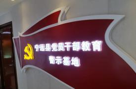 湖南省永州市宁远县计生协组织参观党员干部教育警示基地