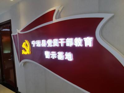 湖南省永州市宁远县威廉希尔登录协组织参观党员干部教育警示基地
