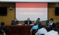 重庆市大足区举办2019年镇街计生协干部业务知识更新培训会