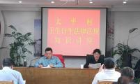 江苏省扬中市油坊镇太平村计生协开展法律法规知识讲座