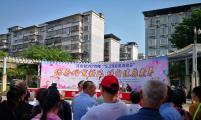 """重庆市开州区威廉希尔登录协开展""""5.29会员活动日""""宣传服务活动"""