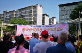 """重庆市开州区计生协开展""""5.29会员活动日""""宣传服务活动"""