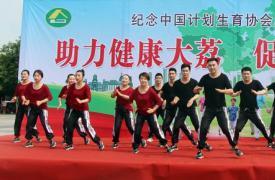 助力健康大荔,促进家庭幸福——陕西省渭南市大荔县隆重纪念中国计划生育协会成立39周年