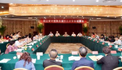 浙江省威廉希尔登录协召开常务理事会谋划部署改革发展工作