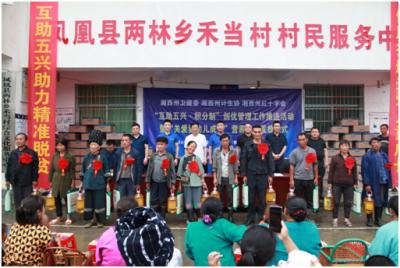 湖南省湘西自治州关注婴幼儿童健康,助力健康扶贫