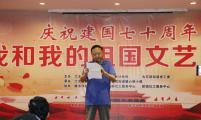重庆市江北区计生特扶家庭文艺汇演 庆祝新中国成立70周年