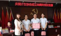 辽宁省锦州市太和区举办庆祝中国计生协成立39周年知识竞赛