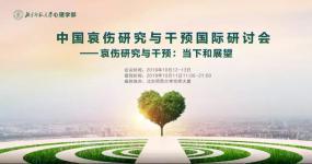 北京师范大学心理学部将举办中国哀伤研究与干预国际研讨会