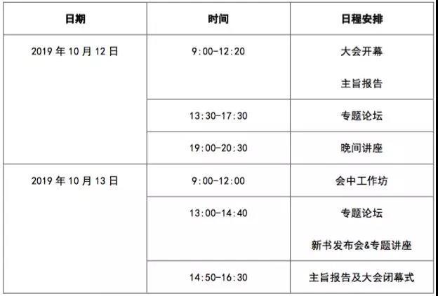 大会日程表.jpg