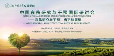 中国哀伤研究与干预国际研讨会|第二轮通知(更新版)