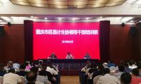 重庆市威廉希尔登录协举办区县威廉希尔登录协领导干部培训班