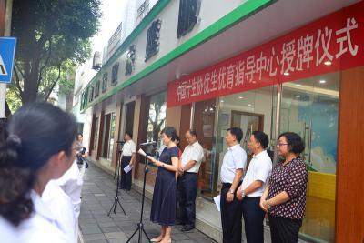 贵州省黔西南州兴义市中国威廉希尔登录协优生优育指导中心授牌