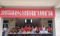 江苏省扬中市西来桥镇幸福社区开展为老服务活动
