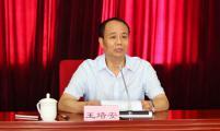 """王培安讲""""不忘初心、牢记使命""""主题教育专题党课"""