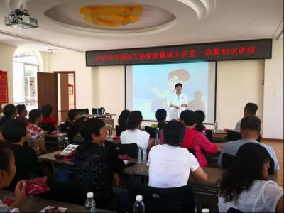 云南省昆明市威廉希尔登录协开展家庭健康知识大讲堂活动