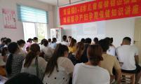 安徽省太和县双庙镇举办孕期保健知识讲座,普及健康知识讲座