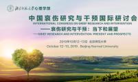 听王建平教授谈哀伤|首届哀伤研究与干预国际研讨会