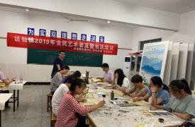 江苏省丹阳市访仙镇举办全民艺术普及暨书法培训班
