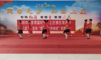 """河北省迁安市上庄乡威廉希尔登录协举办""""我和祖国共奋进"""" 庆祝建国70周年歌舞大赛"""